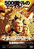 マネー・ピラミッド 札束帝国の興亡[DVD]
