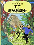 The Adventures of Tintin: Tintin and the Picaros (Chinese Edition)