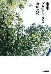 東京ゲスト・ハウス (河出文庫)