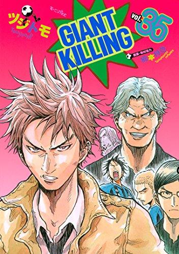 GIANT KILLING(35) (モーニングコミックス)