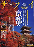 サライ 2007年 10/4号 [雑誌]