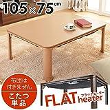 フラットヒーター 折れ脚 継ぎ脚 こたつテーブル 105×75cm ナチュラル