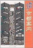 梅棹忠夫の京都案内