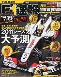 F1 (エフワン) 速報 2011年 3/3号 [雑誌]