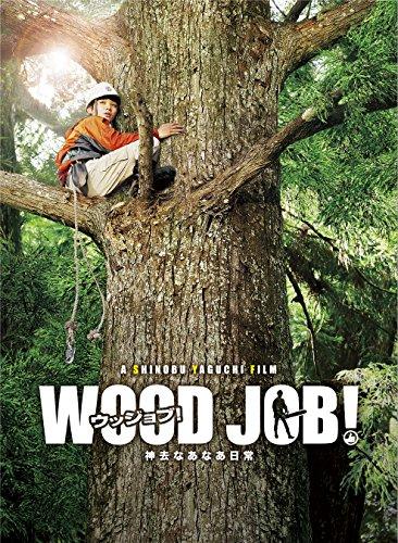 WOOD JOB!~神去なあなあ日常~ Blu-ray 豪華大木...[Blu-ray/ブルーレイ]