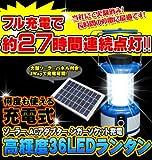 【計画停電対策/吊下げ】ソーラー充電可能 LEDランタン36灯 ソーラー付き ランタン36灯 緊急時などにも※4月上旬より順次発送予定。入荷日が若干前後する場合がございます