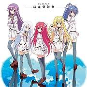 TVアニメ 「 精霊使いの剣舞 」 エンディングテーマ 「 精霊剣舞祭 」