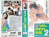 新うれしはずかし物語2 [VHS]