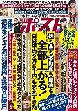 週刊ポスト 2016年 2/19 号 [雑誌]