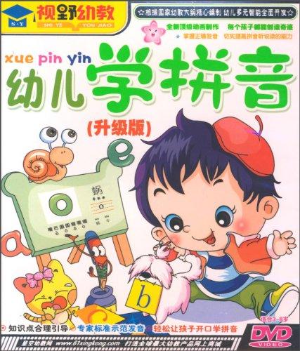 幼儿学拼音(dvd 升级版)