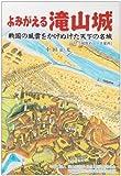 よみがえる滝山城―戦国の風雲をかけぬけた天下の名城 付城攻めコース案内