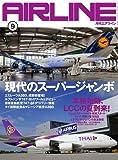 AIRLINE (エアライン) 2012年 09月号
