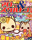 アロー&スケルトンパル 2013年 08月号 [雑誌]