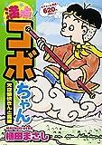 満点!コボちゃん 6 (まんがタイムマイパルコミックス)