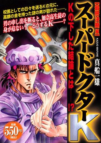 スーパードクターK 最終決断 編 (講談社プラチナコミックス)