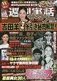 週刊実話ザ・タブー [雑誌]: 週刊実話 増刊