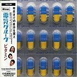 vitaminジャケット画像