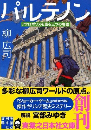 パルテノン (実業之日本社文庫)