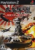 太平洋の嵐 ~戦艦大和、暁に出撃す!~ システムソフトセレクション