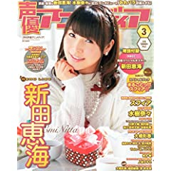 声優アニメディア 2015年 03 月号 [雑誌]