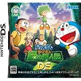 ドラえもん のび太と緑の巨人伝DS