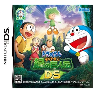 Amazon.co.jp: <b>ドラえもん のび太</b>と<b>緑</b>の<b>巨人伝DS</b>: ゲーム