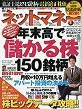 ネットマネー 2017年 01 月号 [雑誌]
