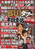 実話BUNKA (ブンカ) タブー 2014年 03月号 [雑誌]