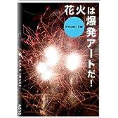 グランイメージ A510 花火は爆発アートだ! [ダウンロード]