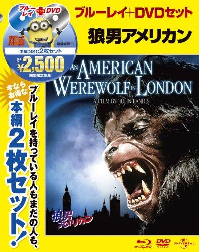 狼男アメリカン 【ブルーレイ&DVDセット 2500円】 [Blu-ray]