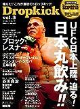 Dropkick Vol.3 (晋遊舎ムック)