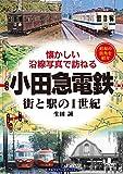 小田急電鉄 (街と駅の1世紀)
