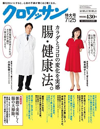 クロワッサン 2015年 7/25 号 [雑誌]