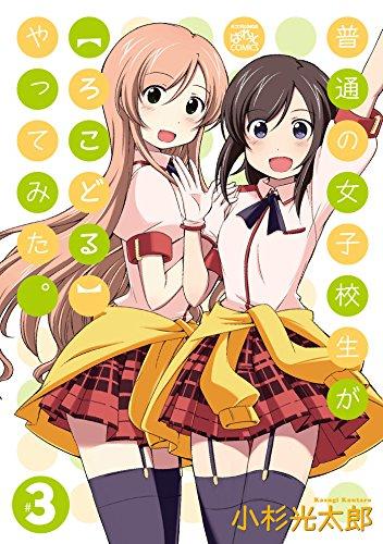 普通の女子校生が【ろこどる】やってみた。 (3) (IDコミックス 4コマKINGSぱれっとコミックス)