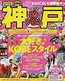 神戸 ('09) (マップルマガジン―関西)