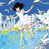 晴レ晴レファンファーレ 初回盤(CD+DVD)