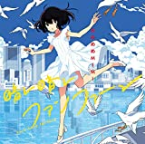 【Amazon.co.jp限定】晴レ晴レファンファーレ 初回盤(CD+DVD)(スペシャルポストカード2枚セット)