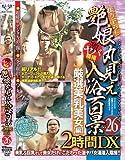 激ヤハ゛陰撮 艶娘丸見え入浴百景 Vol.26 TFRD-026 [DVD]