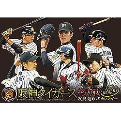 卓上 阪神タイガースチーム週めくり 2015年カレンダー 15CL-491A
