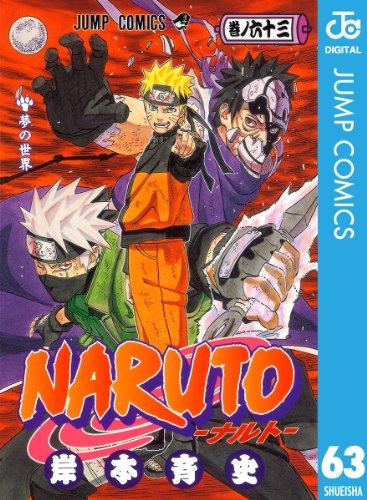 NARUTO―ナルト― モノクロ版 63 (ジャンプコミックスDIGITAL)