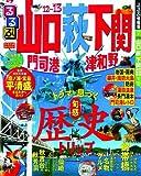 るるぶ山口 萩 下関 門司港 津和野'12〜'13 (国内シリーズ)