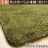 ホットカーペット・カバー 1畳用(190x100cm)+ホットカーペット本体 2点セット オリーブグリーン