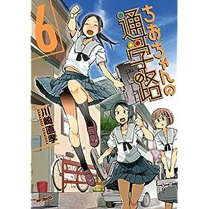 ちおちゃんの通学路 6 (コミックフラッパー) [Kindle版]