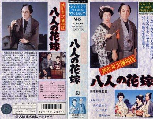 銭形平次捕物控・八人の花嫁 [VHS]