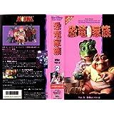 恐竜家族〔2〕 [VHS]