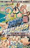 浣腸 オリンピック vol.2 [DVD]