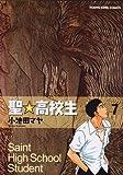 聖・高校生 (7) (ヤングキングコミックス)