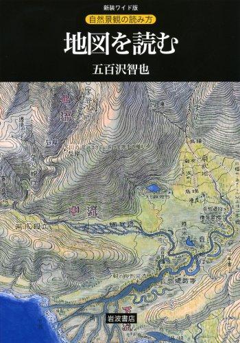 地図を読む