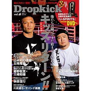 Dropkick(ドロップキック) Vol.6 (晋遊舎ムック)