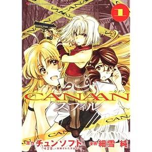 CANAAN スフィル(1) (Emotion Comics)